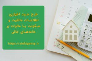خوداظهاری اطلاعات مالکیت و سکونت ، مالیات بر خانههای خالی
